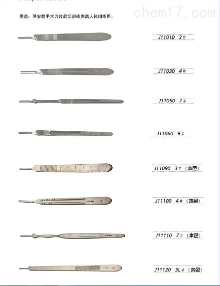 手术刀柄 手术刀柄
