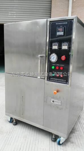 耐高温高压高湿pct老化箱/加速老化试验箱