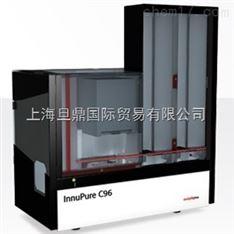 德国InnuPure C96自动核酸纯化系统品质保障
