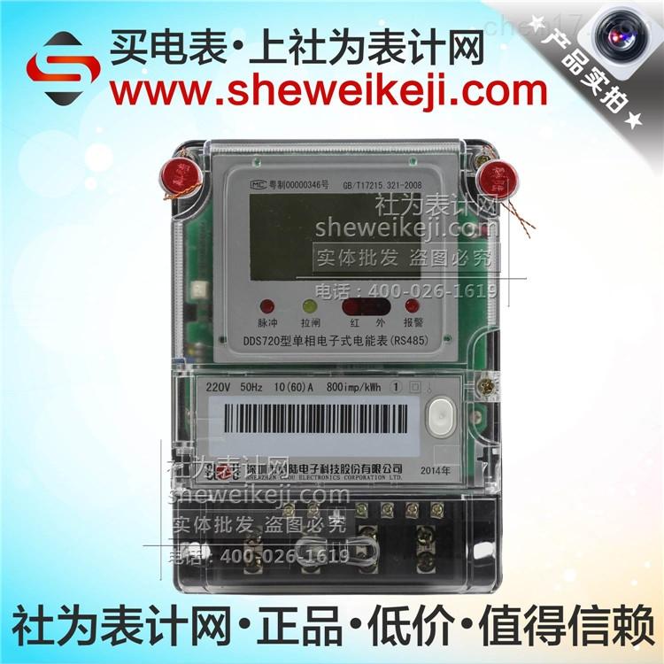 深圳科陆dds720单相电子式电能表