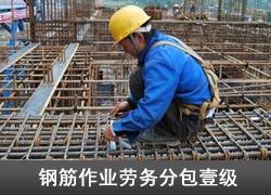 钢筋工作业劳务分包