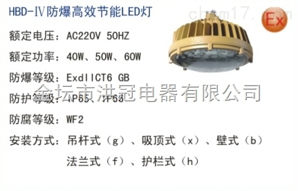 BC9302A-36VLED防爆灯 50wled防爆应急灯
