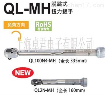 QLE2800N2TOHNICHI扭力扳手QL50N-MH,东日扭力扳手QL50N-MH,扭力扳手QL50N-MH