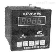 XJP96T转速数字显示仪