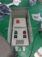 ZXF8044-B28鋁合金防爆防腐操作箱,防爆操作箱定做