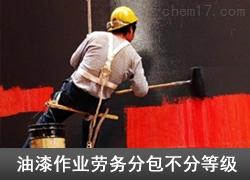 油漆工作业劳务分包