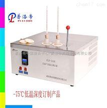 PLD-510E凝點測定器