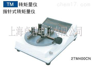 2TM400CN(-S)TOHNICHI转矩量仪2TM400CN(-S),东日转矩量仪2TM400CN(-S),2TM400