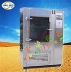 金凌喷砂试验箱-JL-SPC-640