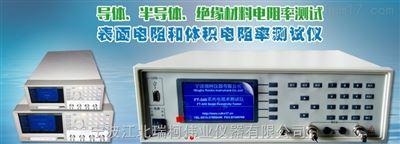 FT-304瑞柯儀器絕緣材料表面/體積電阻率測試儀