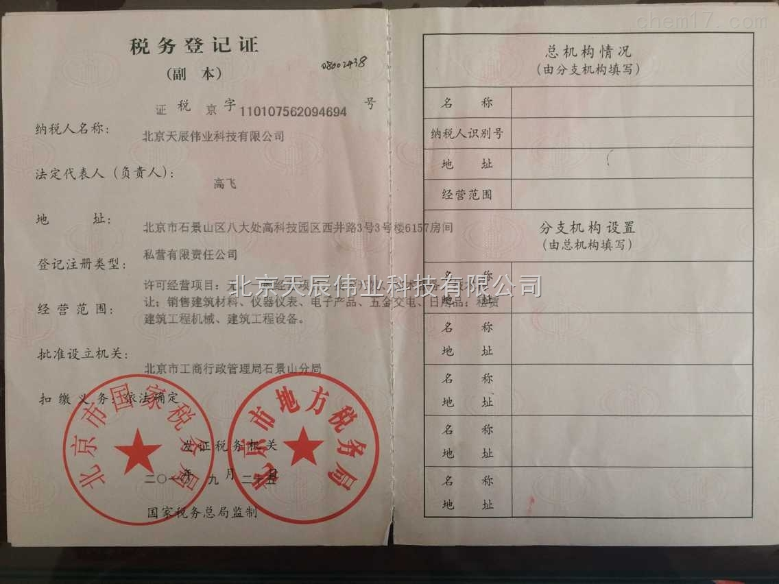北京天辰伟业科技有限公司