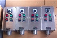 LA53-2防爆控制開關盒生產廠家規格LA53-2