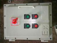 BQC8050-9長春防爆防腐磁力起動器,防爆防腐磁力起動器型號