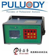 PLD0203普洛帝第七代雙激光窄光顆粒計數器
