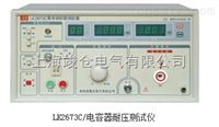 LK2672X交直流耐压测试仪