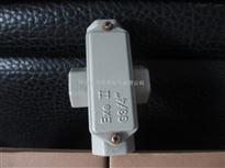 FHC防水防尘穿线盒 铝合金直三四通