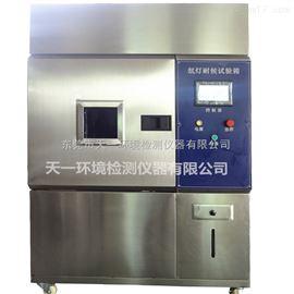 T-XD-150A全国厂销氙灯老化试验箱/氙灯耐气候老化试验箱