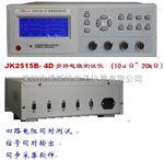 JK2515B-4D金科JK2515B-4D多路电阻测试仪