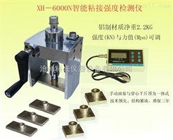 XH-6000N型饰面砖粘接强度检测仪