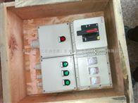 BXS8030-304不锈钢防爆检修配电箱,不锈钢防爆检修配电箱尺寸