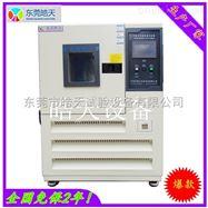 THA-150PF质量保证厂家供应高低温交变湿热试验箱