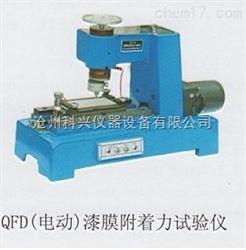QFD型漆膜附着力测试仪