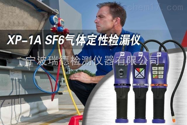 XP-1A SF6XP-1A SF6气体定性检漏仪 美国TIF公司(进口、手持式)高性能高精度 天津北京沈阳
