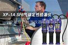 美国TIF-XP-1A SF6冷媒检漏仪卤素检漏仪干式氦检漏仪易燃性气体检漏仪厂家热卖