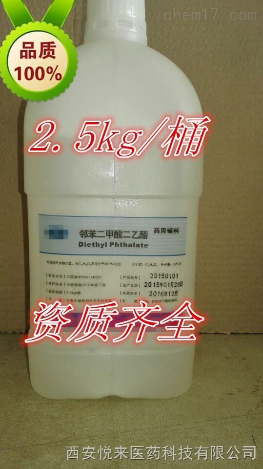 药用级邻苯二甲酸二乙酯 现货供应 全国包邮