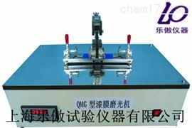 QMG漆膜磨光仪