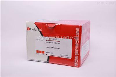 北京索萊寶自產SABC試劑盒 SABC (小鼠IgG)-PODkit