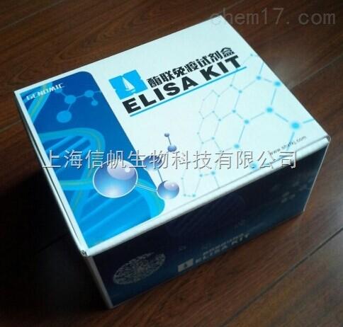 人内皮型一氧化氮合成酶(eNOS)elisa检测试剂盒