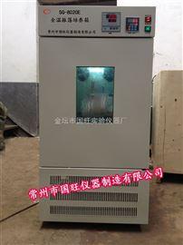 SG-8020E全溫度振蕩培養箱