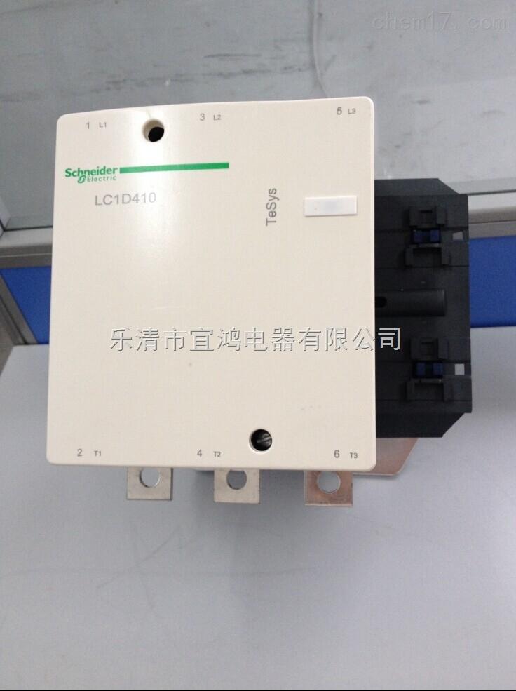 【特价施耐德LC1-D410】LC1系列交流接触器 410A LC1-D410交流接触器性能描述: 一、(LC1)系列交流接触器(以下简称接触器),主要用于交流50Hz或60Hz,交流电压至660V(690V),在AC-3使用类别下工作电压为380V时,额定工作电流至170A的电路中,供远距离接通和分断电路之用,并可与相应规格的热继电器组合成磁力起动器以保护可能发生过负荷的电路,接触器适宜于频繁地起动和控制交流电动机。 本接触器和LC1、LC2、LP1、LP2、CJX4-D具有相同功能相应规格可等同相互使