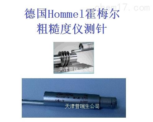Hommel 霍梅尔 W5 W10 粗糙度仪 测针 T1E