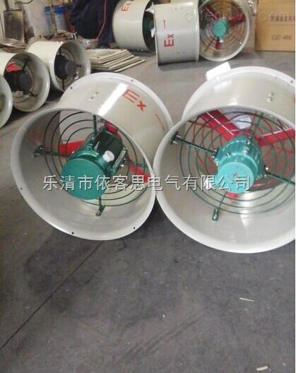 CBF-300厂用隔爆型防爆轴流风机220V/380V