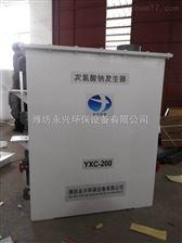 云南临沧二氧化氯发生器 次氯酸钠发生器