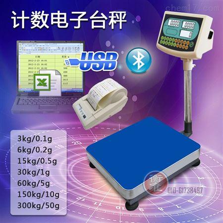 tcs-n hz智能电子秤usb串口电子秤连接电脑直通表格