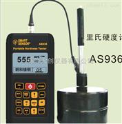 低价正品促销希玛AS936里氏硬度计