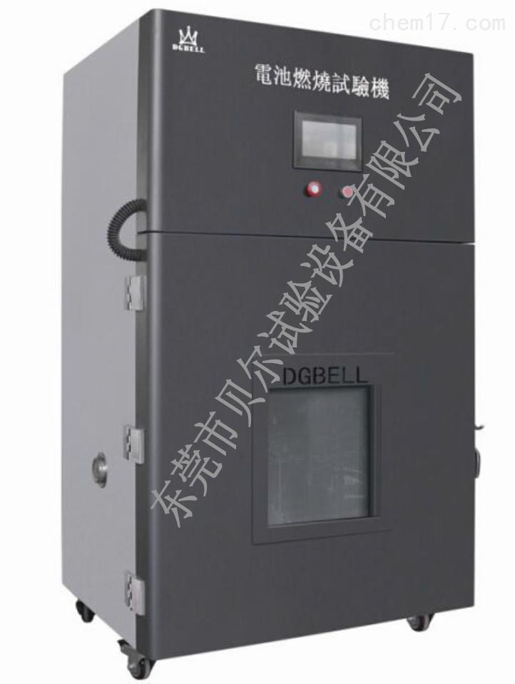 GB31241電池燃燒試驗裝置