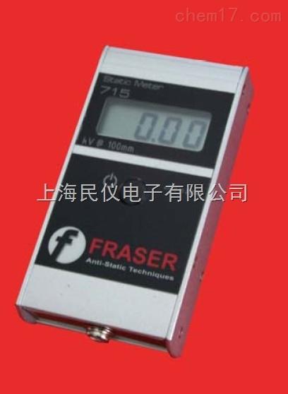 715英国FRASER 715静电测试仪