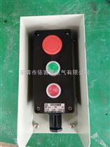 FZA防水控制按钮盒FZA防尘按钮盒FZA防腐按钮防水防尘防腐主令控制器
