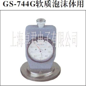GS-D-744TECLOCK硬度计GS-D-744