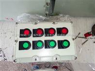 防爆按钮控制箱.BXK-10A/PZ防爆按钮控制箱价格