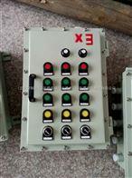 碳钢XBK-20A防爆按钮控制箱体加工