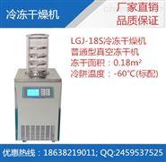 胶原蛋白冷冻干燥机