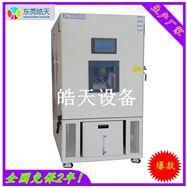 THC-1200PF广东高低温湿度交变试验机