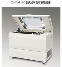 ZWY-A211C多功能智能组合摇床