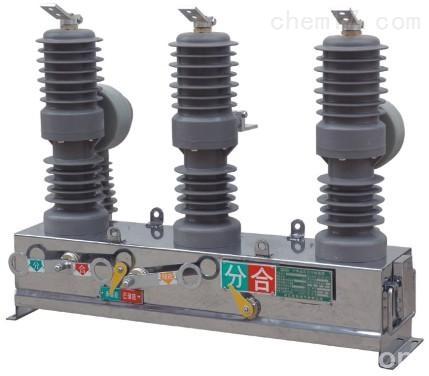 皖开电力-厂家直供优质户外真空断路器 zw32-12/630-20 柱上开关