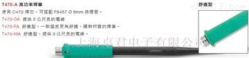 T470-AJBC高功率焊笔T470-A